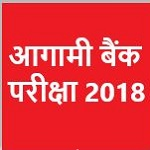 upcoming bank exams 2019 full list