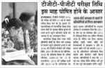 UP TGT PGT Exam Latest News in Hindi