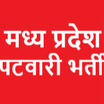 MP पटवारी भर्ती 2018 (MP Patwari Recruitment latest news)