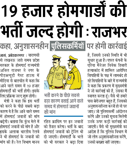 UP Homeguard latest news in Hindi