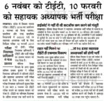 UPTET Latest News 2018 in Hindi Today