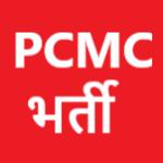 पीसीएमसी भर्ती 2018