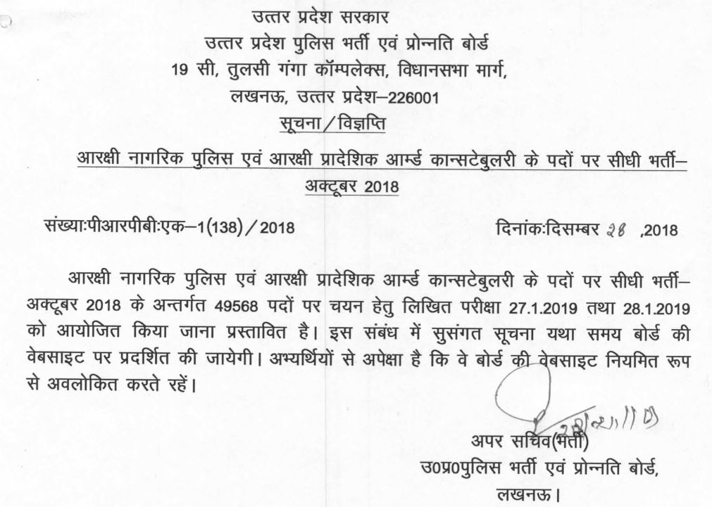 UP Police Vacancy Latest News in Hindi 2019 / 2018