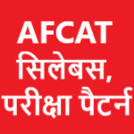 AFCAT Syllabus in Hindi