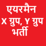 Air force x Group Recruitment 2019 Hindi