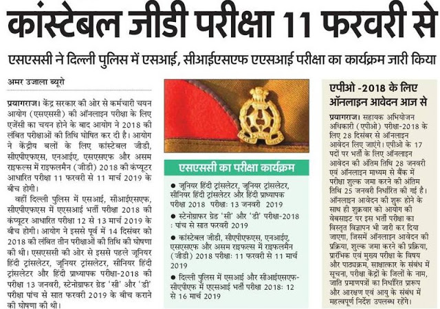SSC GD Constable Exam Date Latest News in Hindi