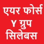 Air Force Y Group Syllabus in Hindi