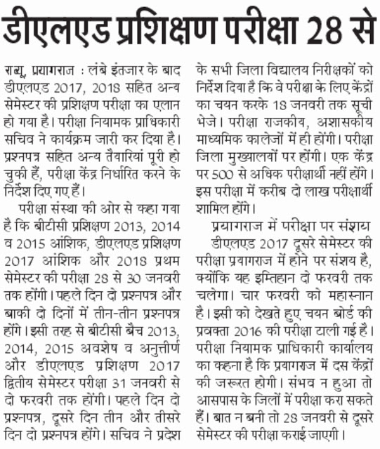 UP DELED Exam Date 2019