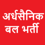 Paramilitary Forces Recruitment (Ardh Sainik Bal Bharti 2019) - 76500 अर्धसैनिक बल भर्ती 2019