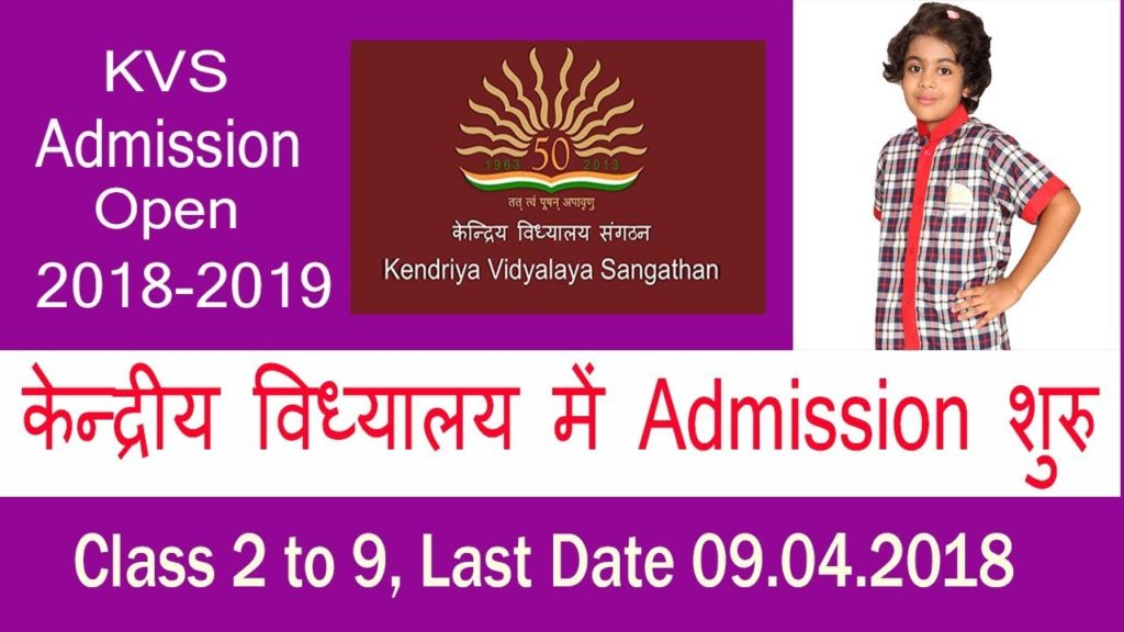 How to Get Admission in Kendriya Vidyalaya For Private Employees