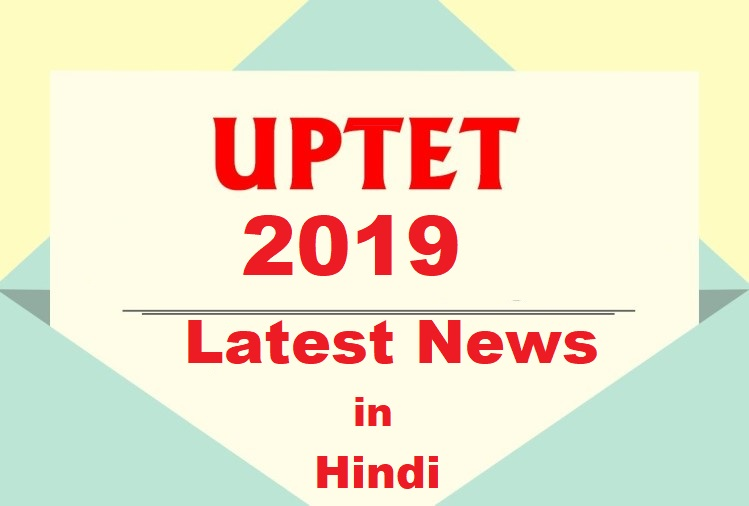 UPTET Latest News in Hindi Today 2019