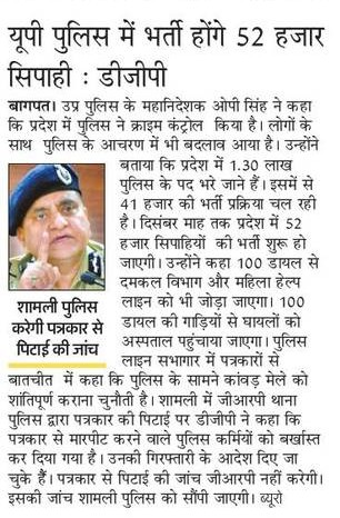 UP Police Vacancy Latest News