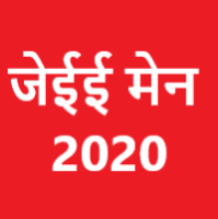 JEE Main 2020 News in Hindi