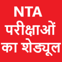 National Testing Agency Latest News in Hindi