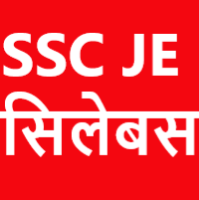 SSC JE Syllabus in Hindi