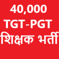 UPSESSB latest news (UP TGT PGT Exam Latest News in Hindi )