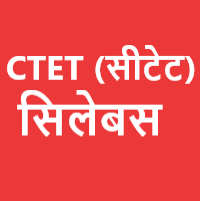 CTET Syllabus In Hindi 2020 PDF