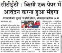 CTET latest News in Hindi Today 2020
